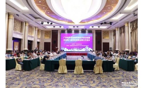 广东省多层智慧养猪技术研讨会暨协会第八届常务理事会第三次会议顺利召开