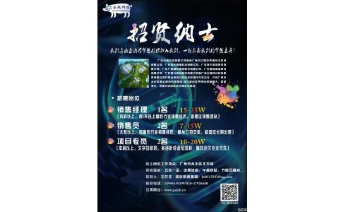 广州谷越诚招销售经理、销售员、项目专员