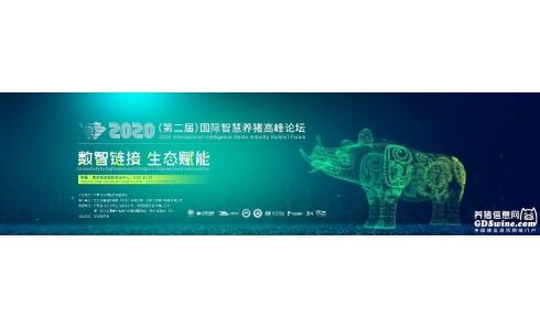 """<b>""""数智链接 生态赋能""""2020(第二届)国际智慧养猪高峰论坛成功召开!</b>"""