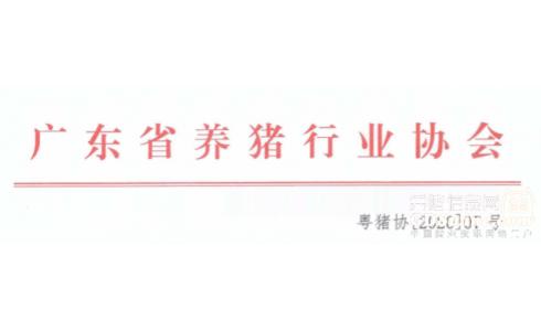 关于举办2020年广东省养猪行业协会年会暨猪业发展大会的通知