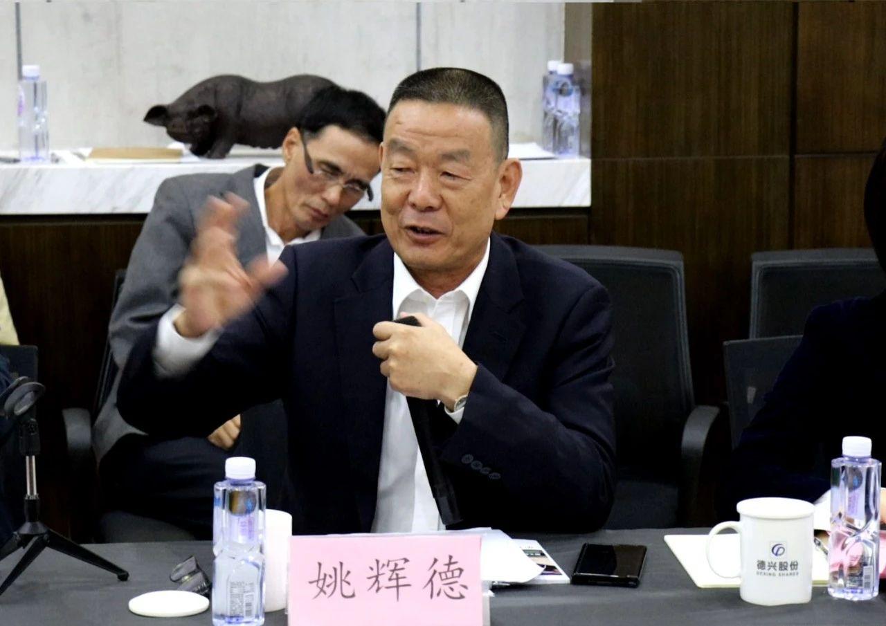 姚辉德董事长作德兴股份生猪养殖产业发展情况汇报