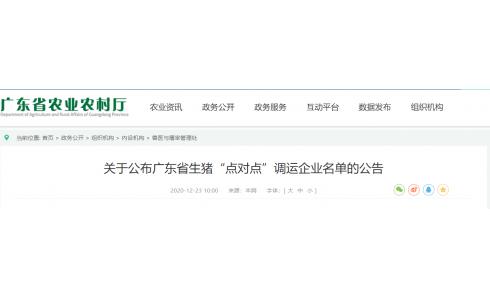 """<b>广东省生猪""""点对点""""调运企业名单公布</b>"""