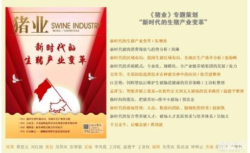 吴珍芳:全基因组选择技术在种猪育种中的应用