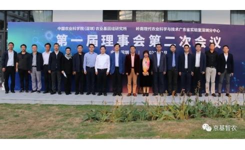 <b>京基智农携手中国农科院深圳基因组所 共筑生猪种业高地</b>