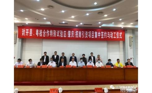 肇庆市封开县200万头生猪聚落项目签约