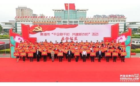 扬翔股份捐资2500万元助力乡村振兴,共建美丽新农村!