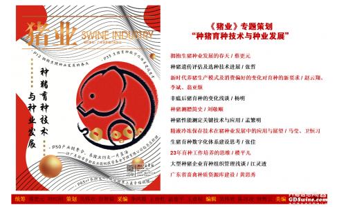 刘敬顺:种猪测膘越来越重要,你了解它的技术起源和发展历史吗?