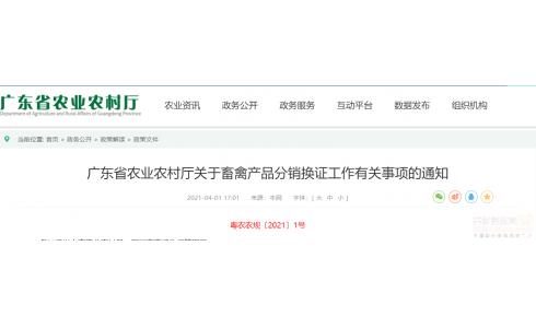 广东省农业农村厅关于畜禽产品分销换证工作有关事项的通知