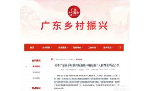 海大集团:入选唯一广州民企 荣获广东省乡村振兴先进集体称号