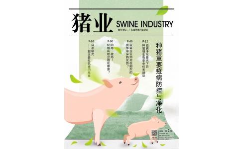 种猪重要疫病防控与净化丨2021年第二期《猪业》亮点抢先看!