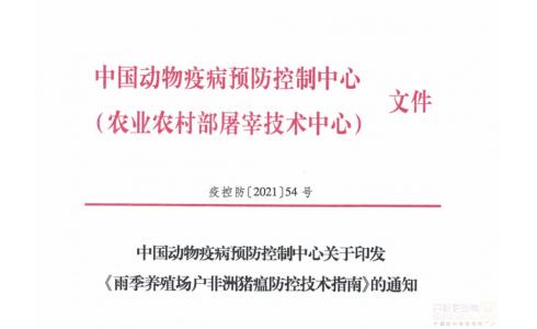 7大方面防控要点丨官方发布《雨季养殖场户非洲猪瘟防控技术指南》
