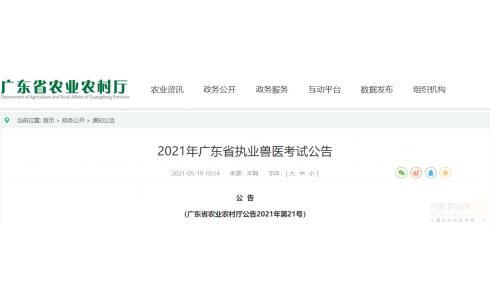 2021年广东省执业兽医考试公告
