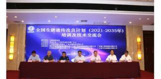 全国生猪遗传改良计划(2021-2035年)培训及技