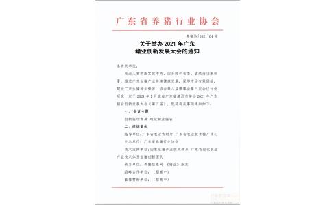 关于举办2021年广东猪业创新发展大会的通知