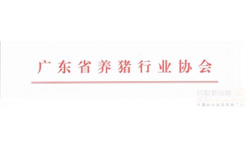 <b>关于开展2021年度广东省生猪产业创新发展奖评选活动的通知</b>