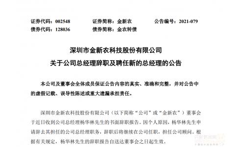 <b>金新农高层换帅,赵祖凯将任金新农总经理一职</b>