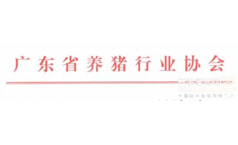 <b>最新评优名单公示!2021年广东省生猪产业10家先进企业奖、10名先进个人奖、11家优秀供应商奖拟奖名单在这里!</b>