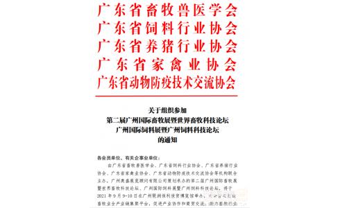 <b>重磅!五大畜牧行业组织联合举办国际畜牧展 9月9日,广州见~</b>