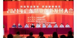 广东猪业创新发展大会隆重召开:建设种业强省,再创广东