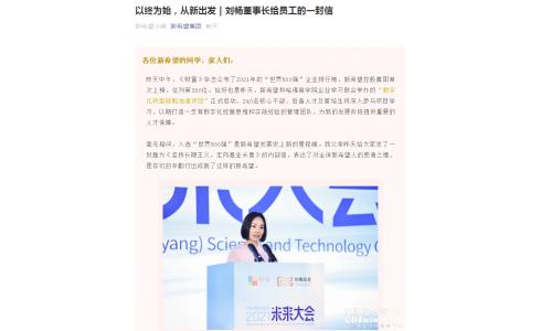 <b>新希望预亏29.5~34.5亿元,董事长刘畅内部公开信透露原因</b>