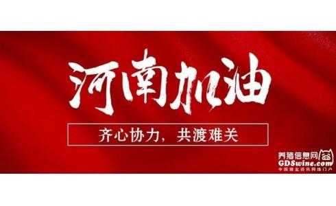 """<b>""""买猪仔复养的钱有了!""""新乡鹤壁两地养殖户获赔1175万元。河南出台政策恢复生猪产能</b>"""