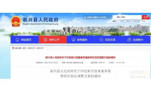 6个月内搬迁!广东新兴重新划定禁养区,所涉总面积210.274km2