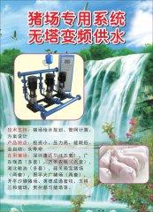 猪场专用系统无塔变频供水设备