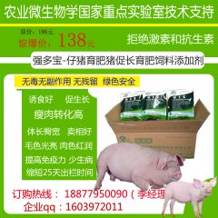 育肥生长猪饲料添加强多宝使用后有哪些效果?