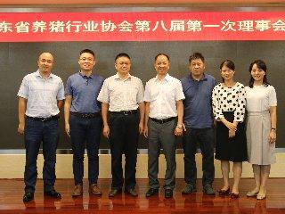 广东省养猪行业协会举行第八届会员代表大会,选举产生新一届理事会及专家委员会